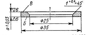 Шайба регулировочная 4.101-003, лента У9АВТНО 2284-69 ГОСТ 2293-69; а=1,5; 1,7; 1,9; 2,1. Непараллельность торцов Б и В не более 0,0.3 мм